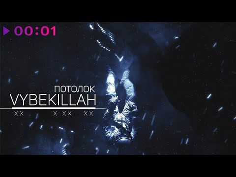 VYBEKILLAH - Потолок | Official Audio | 2019