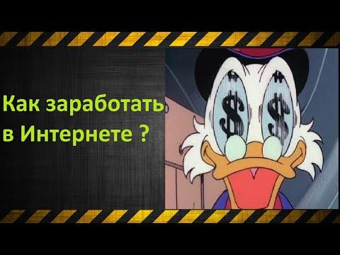 Как заработать 1000-2000 рублей в день