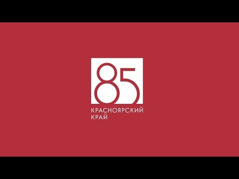 Прямая трансляция праздничного концерта, посвященного 85-летию образования Красноярского края