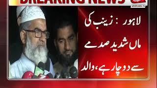 Lahore: Zainab's Father Talks To Media