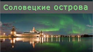 Соловецкие острова. Соловки(, 2015-09-24T01:14:24.000Z)
