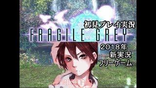 2018年新実況フリーゲーム、 FRAGILE GREY (フラジャイル グレイ)を初見...