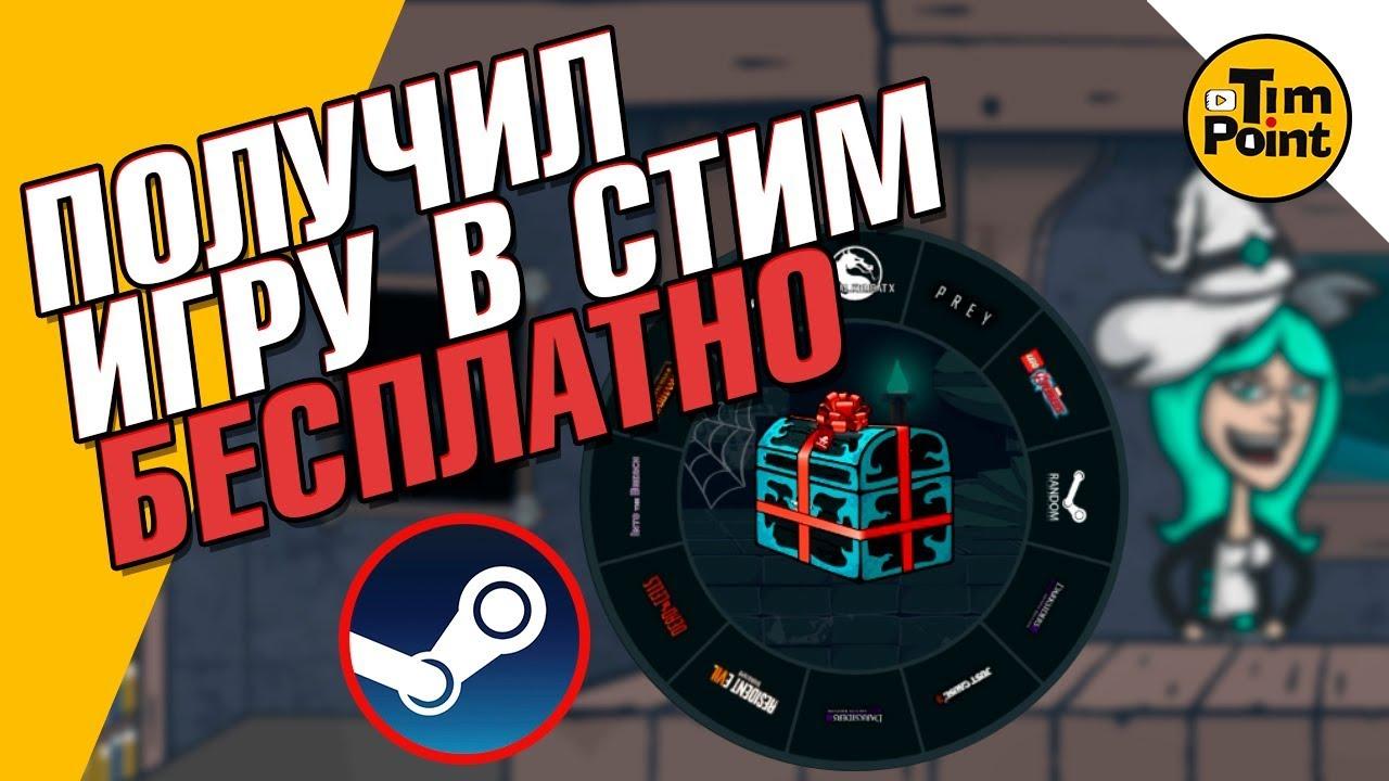 БЕСПЛАТНО СКАЧАТЬ ИГРУ СТИМ - ОТКРЫВАЮ КЕЙСЫ в GameHag ...