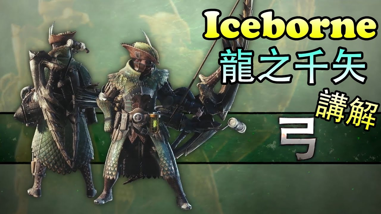 【MHW Iceborne】#9 弓的派生及變化!龍之千矢?會不會是新流派? - YouTube