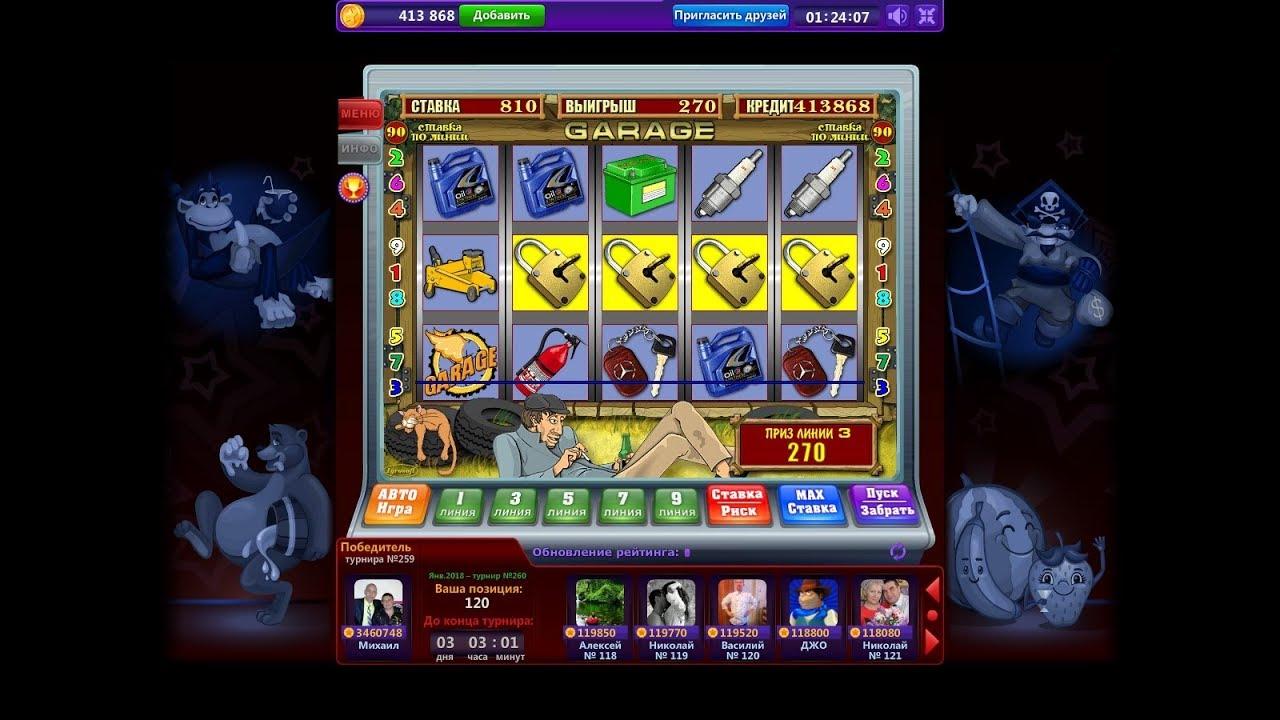 Эмуляторы Игровых Автоматов Вулкан | Гаражи Игровые Автоматы Бонус Ключ и Многое