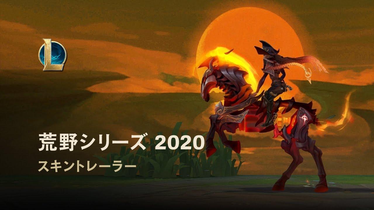 荒野シリーズ2020:悪魔との対峙 │ オフィシャルスキントレーラー – リーグ・オブ・レジェンド