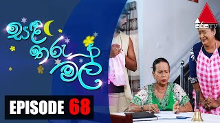 සඳ තරු මල් | Sanda Tharu Mal | Episode 68 | Sirasa TV Thumbnail