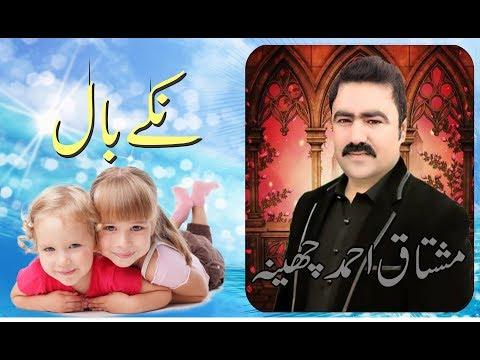 Neqy Baal Wady Rahon ha Saraiki Song By Singer Mushtaq Ahmad Cheena 2018