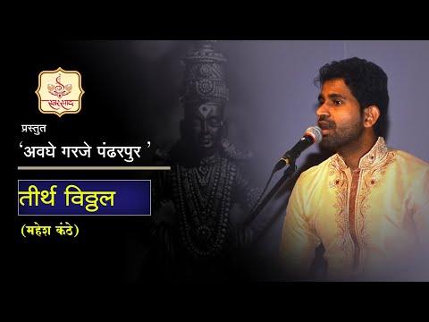 Tirth Vitthal by Mahesh Kante