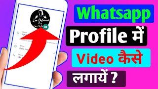 Whatsapp Profile Me Video Kaise Lagaye|How To Set Profile Video On Whatsapp|