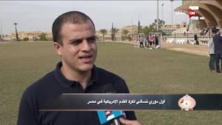 ست الحسن: أول دوري نسائي لكرة القدم الأمريكية في مصر