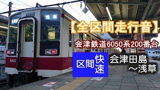【全区間走行音】会津鉄道6050系200番台[区間快速]会津田島~浅草
