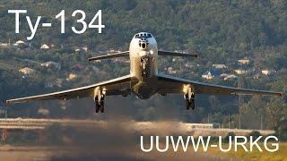 FSX, Moscow - Gelendzhik, Tu-134A3.