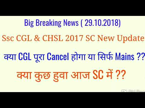 Ssc CGL and CHSL 2017 Supreme Court Update