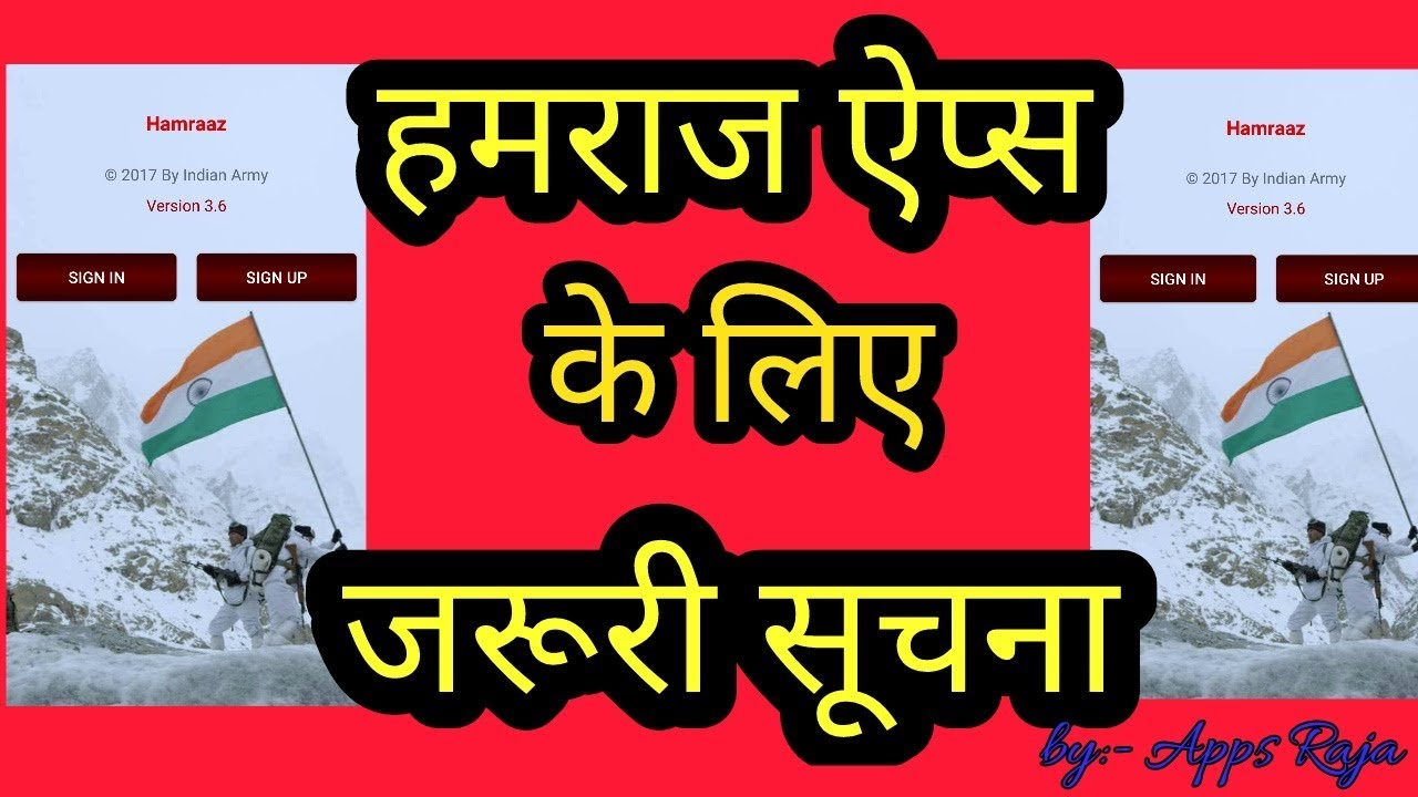 hamraaj app ke otp ke liye check kare  which mobile