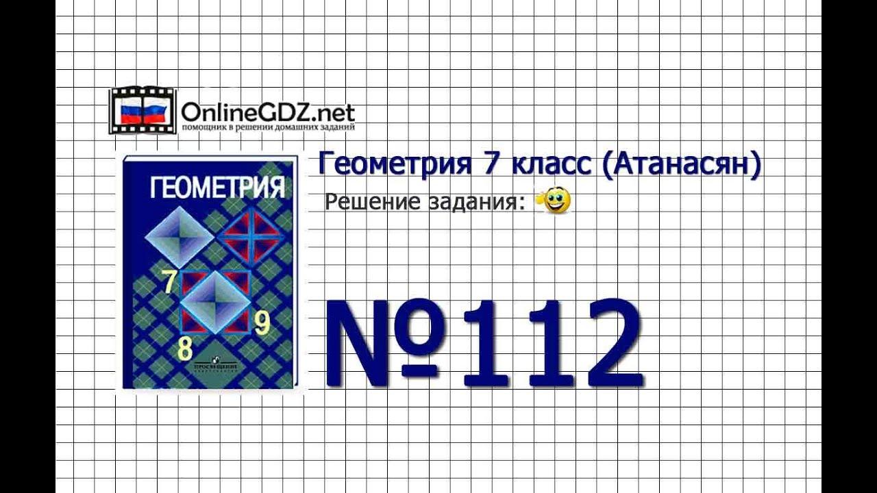 Решение задачи 112 геометрия 7 класс не смог решить задачу сонник