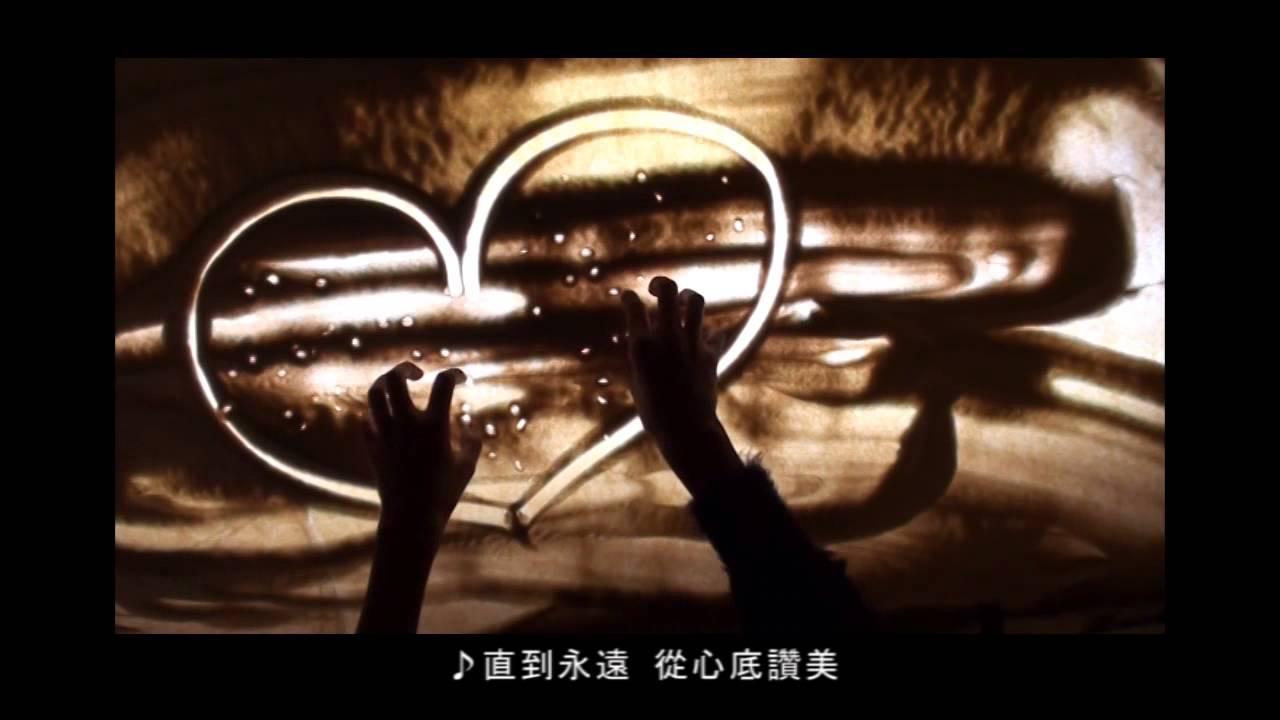 沙畫演出 ─ 陳淑芳《全因為你》(附設口述影像&通達字幕) - YouTube