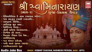 Shri Swaminarayan (Part 1) : Puja,  NItya Niyam, Chesta, Aarti, Thal, Dhun : Hemant Chauhan