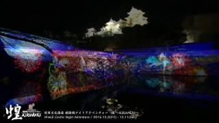 【公式動画・メイキング】世界文化遺産 姫路城 ナイトアドベンチャー 煌 ~KIRAMEKI~