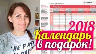 Мой календарь на 2018 год    Бесплатный подарок ДЛЯ МАМ    Скачать бесплатно PDF