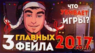 ИТОГИ 2017. ТОП-3 ГЛАВНЫХ РАЗОЧАРОВАНИЙ ГОДА! [16+ мат]