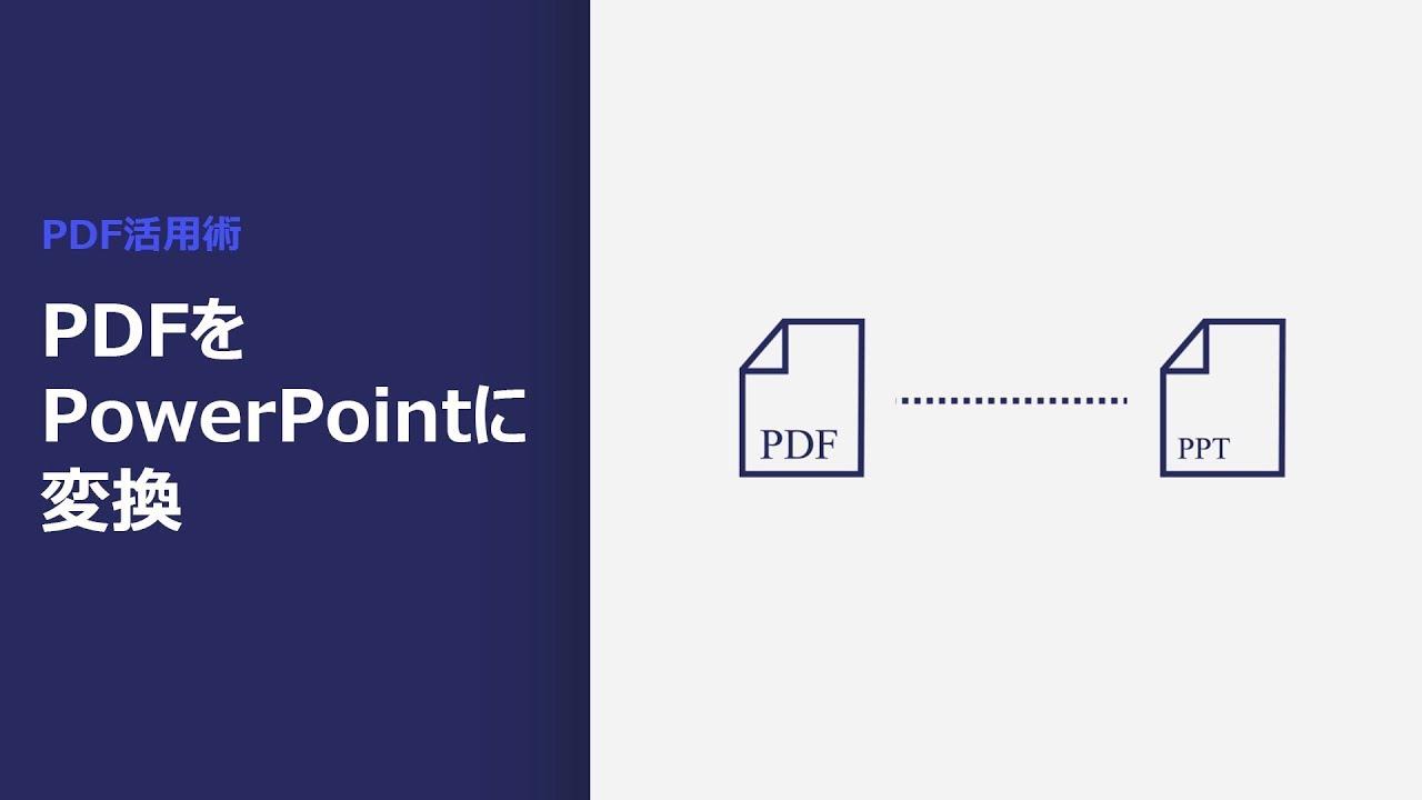 パワーポイント pdf 変換 ノート