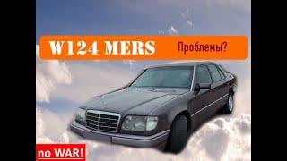 Mercedes w124  - 30 лет эксплуатации