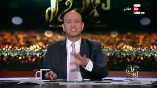 كل يوم - عمرو أديب: المصريين يشترون الذهب ويعشقون الاستثمار فيه