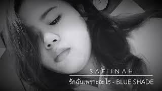 รักฉันเพราะอะไร - BLUE SHADE (Why ?) [Cover By SaFiiNaH]