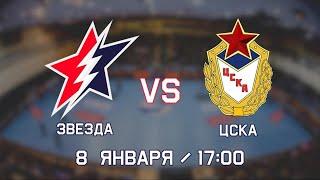 Звезда ЦСКА Суперлига Париматч Чемпионат России 2019 2020