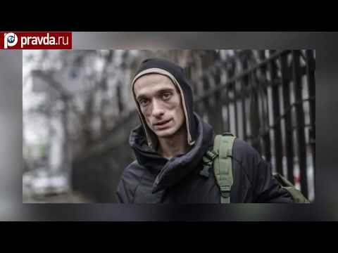 Russian performance artist Pavlensky arrested in France
