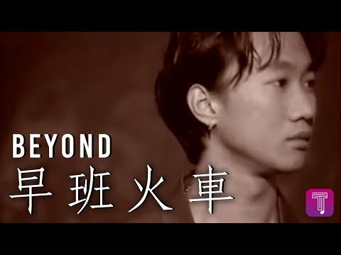 Beyond - 早班火車 (Official music video)