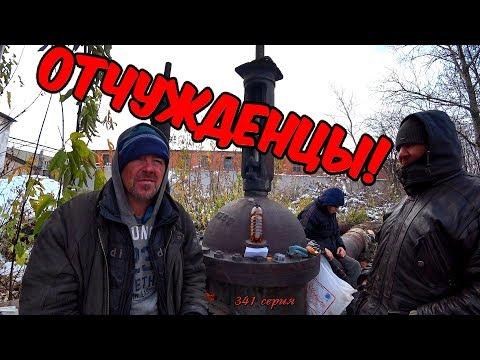 ОТЧУЖДЕНЦЫ / Один день среди бомжей / 341 серия! (18+)