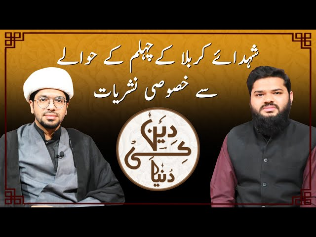 Special Transmission On Chehlum Of Martyrs Of Karbala