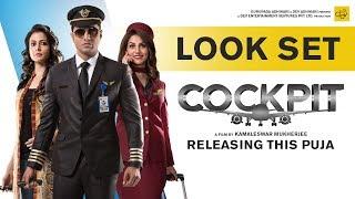 COCKPIT | Look Set | Dev | Koel Mallick | Rukmini Maitra | Kamaleswar Mukherjee | Puja 2017