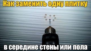 видео Как демонтировать старый пол: пошаговая инструкция. Видео