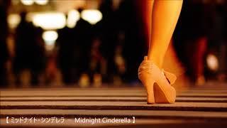 【 ミッドナイト・シンデレラ-Midnight Cinderella 】オリジナル インスト ( jazz fusion instrumental )