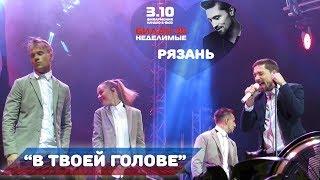 Дима Билан - В твоей голове (Рязань, 03-10-2017)