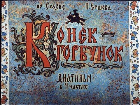 Конек-горбунок П. Ершов (диафильм озвученный) 1966 г