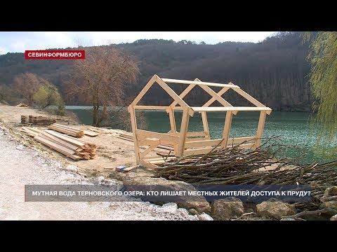 Жителей Терновки лишили озера: почему общественное стало частным?