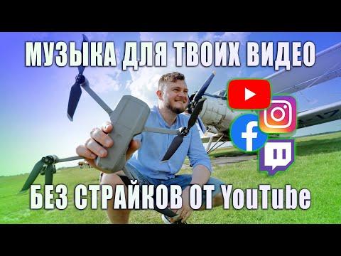 Где брать МУЗЫКУ БЕЗ АВТОРСКИХ ПРАВ для YouTube и рекламы 2020?