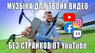 Download Где брать МУЗЫКУ БЕЗ АВТОРСКИХ ПРАВ для YouTube и рекламы? Mp3 and Videos