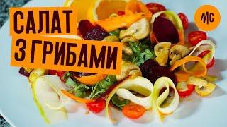 ГРИБНОЙ САЛАТ | рецепт от Мирославы Ульяниной | Marco Cervetti