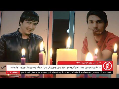 Afghanistan Dari News 30.04.2021 خبرهای شامگاهی افغانستان