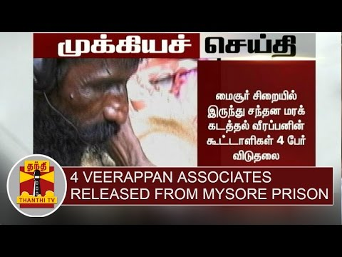 Breaking News : Veerappan's 4 associates released from Mysore Prison : Karnataka Government