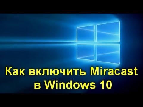 Как включить miracast в windows 10