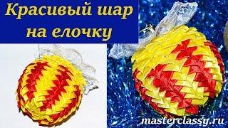 Kanzashi New Year tutorial. Красивый шар на елку своими руками. Новогодний шар канзаши. Видео урок