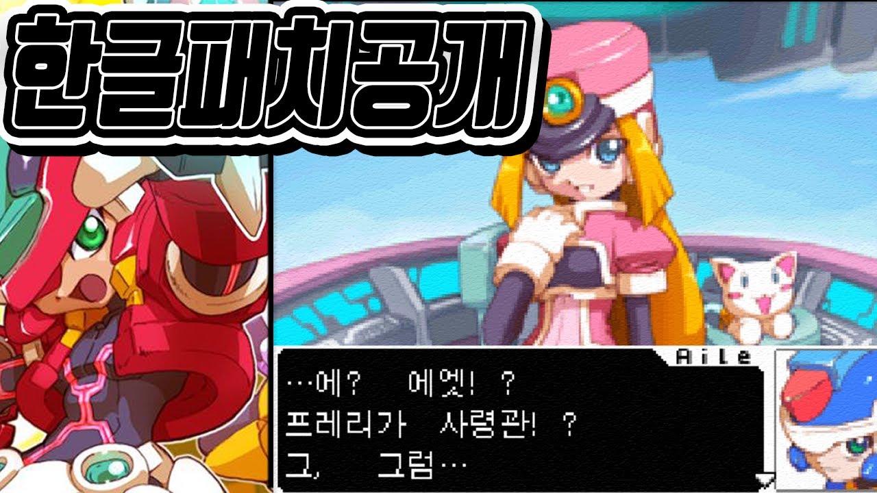 최초공개) 【록맨ZX】 한글패치 드디어 나왔습니다... ㄷㄷ