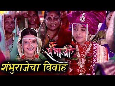 Swarajya Rakshak Sambhaji | Wedding Ceremony Of Shambhuraje | Zee Marathi  Serial 2017