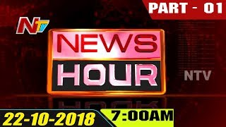 News Hour | Morning News | 22th October, 2018 | Part 01 | NTV